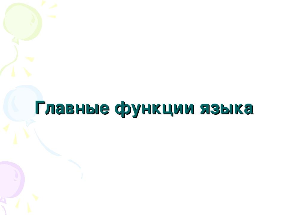 Главные функции языка
