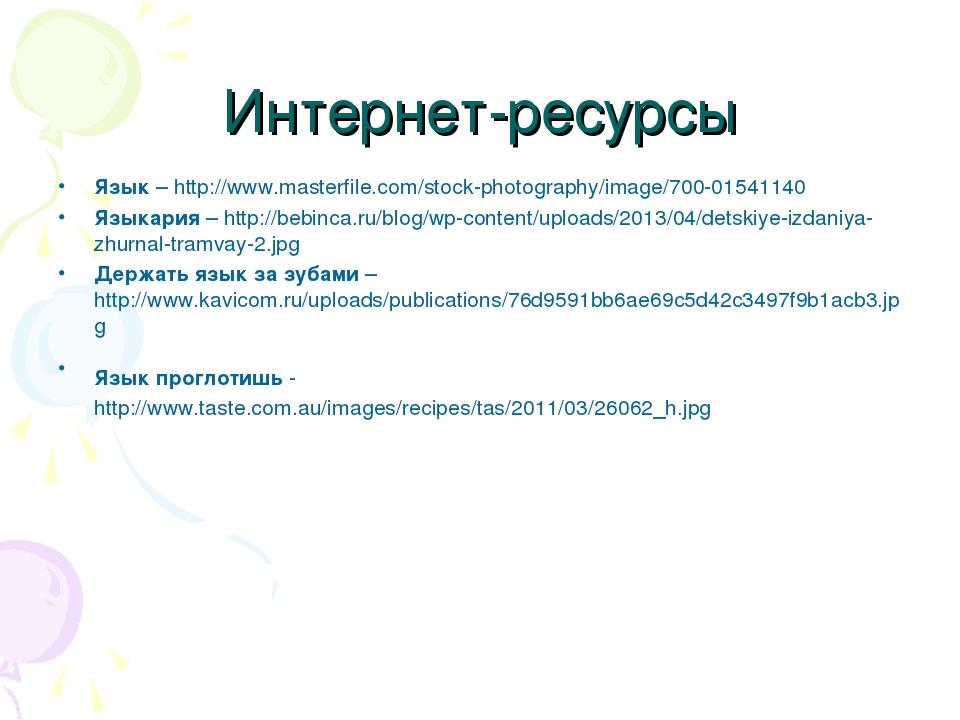 Интернет-ресурсы Язык – http://www.masterfile.com/stock-photography/image/700...