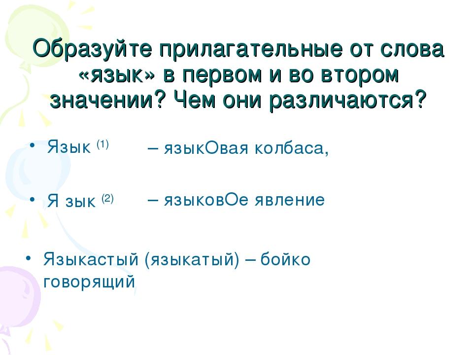 Образуйте прилагательные от слова «язык» в первом и во втором значении? Чем о...