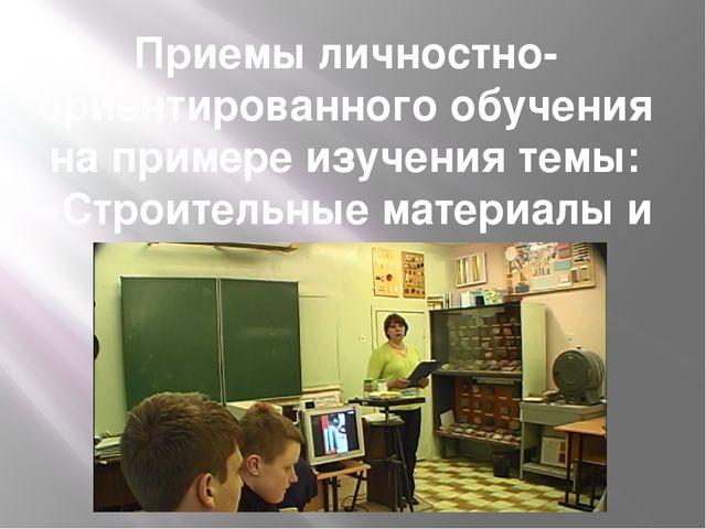 Приемы личностно-ориентированного обучения на примере изучения темы: «Строите...