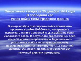Оперативная сводка за 20 декабря 1941 года В последний час Успех войск Ленин