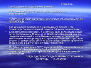 Секретно. Государственный Комитет Обороны Постановление № ГКО-1127с от 11 ян
