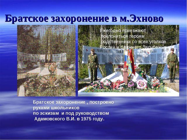 Братское захоронение в м.Эхново Братское захоронение , построено руками школь...
