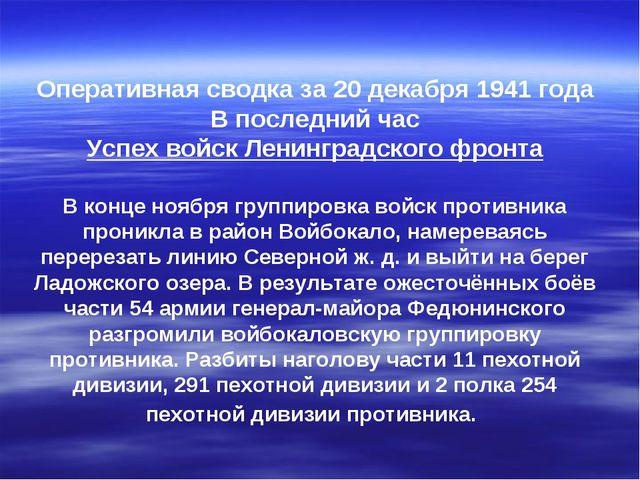 Оперативная сводка за 20 декабря 1941 года В последний час Успех войск Ленин...