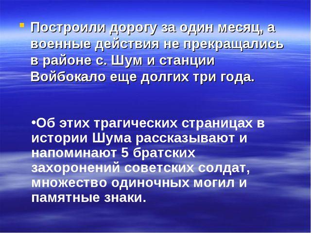 Построили дорогу за один месяц, а военные действия не прекращались в районе...