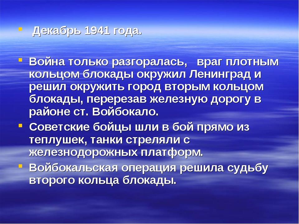 Декабрь 1941 года. Война только разгоралась, враг плотным кольцом блокады ок...