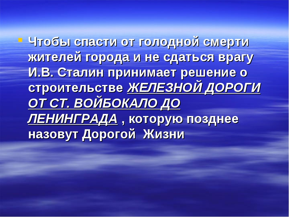 Чтобы спасти от голодной смерти жителей города и не сдаться врагу И.В. Стали...