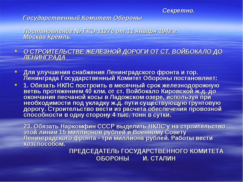 Секретно. Государственный Комитет Обороны Постановление № ГКО-1127с от 11 ян...