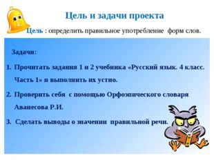Задачи: Прочитать задания 1 и 2 учебника «Русский язык. 4 класс. Часть 1» и