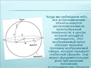 Когда мы наблюдаем небо, все астрономические объекты кажутся расположенными н