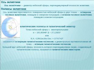 Ось эклиптики Ось экли́птики— диаметр небесной сферы, перпендикулярный плоск