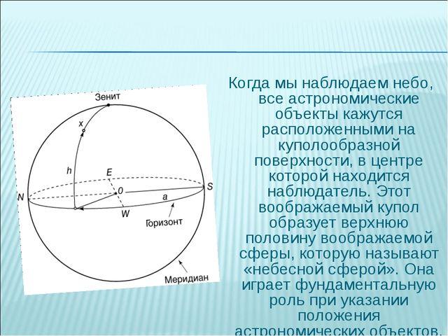 Когда мы наблюдаем небо, все астрономические объекты кажутся расположенными н...