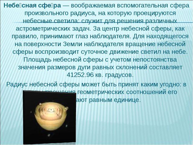 Небе́сная сфе́ра— воображаемая вспомогательная сфера произвольного радиуса,...