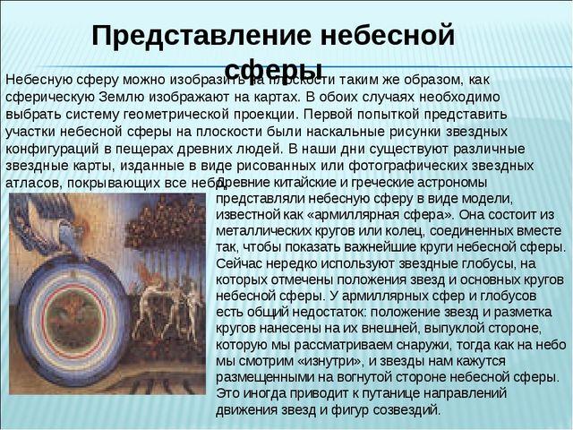 Представление небесной сферы Небесную сферу можно изобразить на плоскости так...