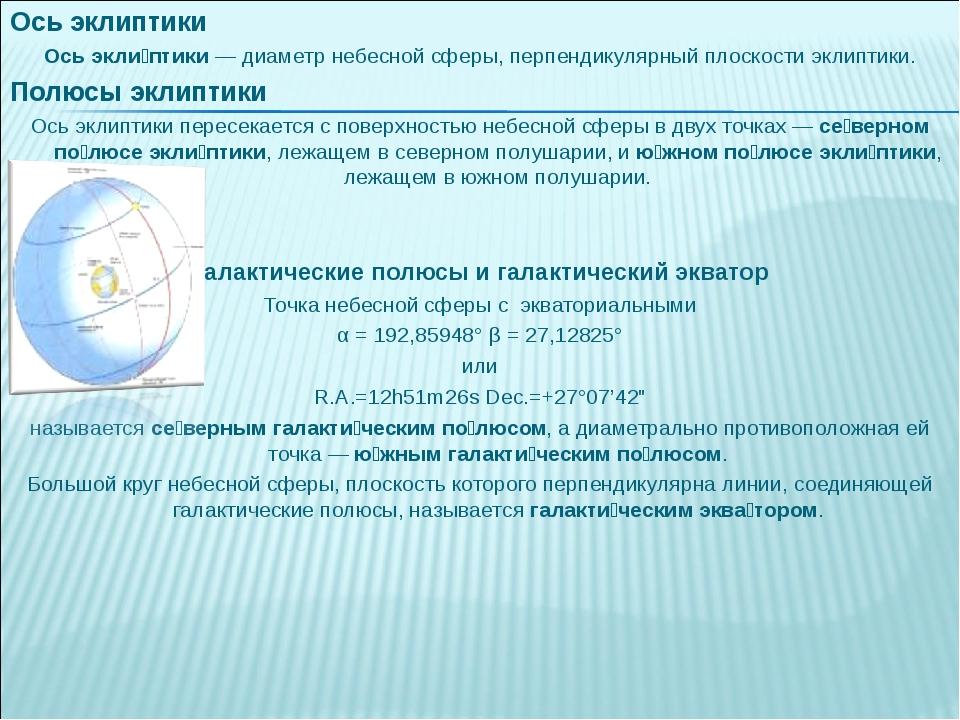 Ось эклиптики Ось экли́птики— диаметр небесной сферы, перпендикулярный плоск...