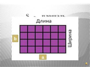 S - площадь a b
