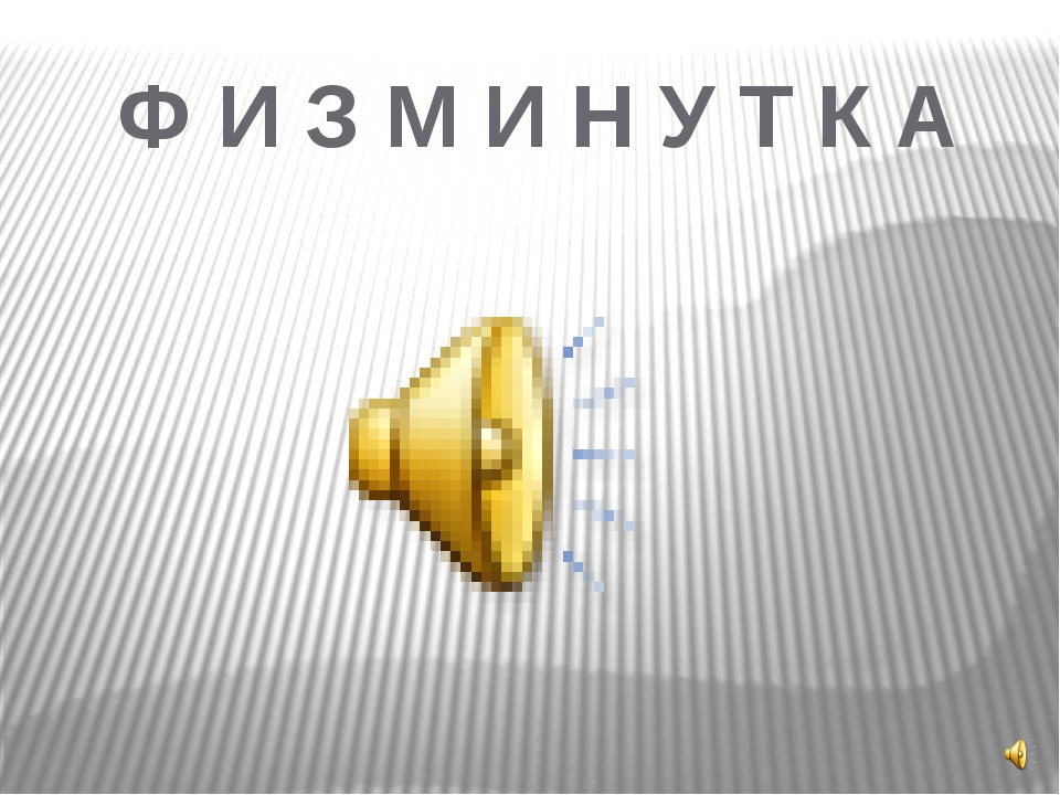 Ф И З М И Н У Т К А