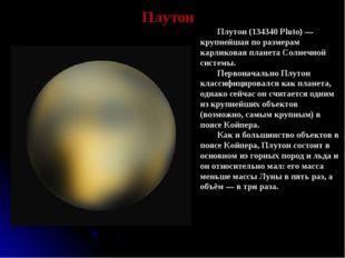 Плутон Плутон (134340 Pluto)— крупнейшая по размерам карликовая планета Солн