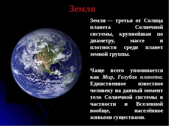 Земля Земля— третья от Солнца планета Солнечной системы, крупнейшая по диаме...