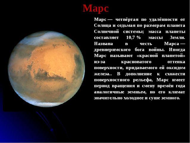 Марс Марс— четвёртая по удалённости от Солнца и седьмая по размерам планета...