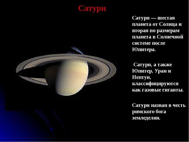 Сатурн Сатурн— шестая планета от Солнца и вторая по размерам планета в Солне...