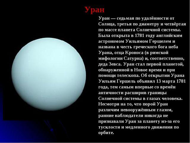 Уран Уран— седьмая по удалённости от Солнца, третья по диаметру и четвёртая...