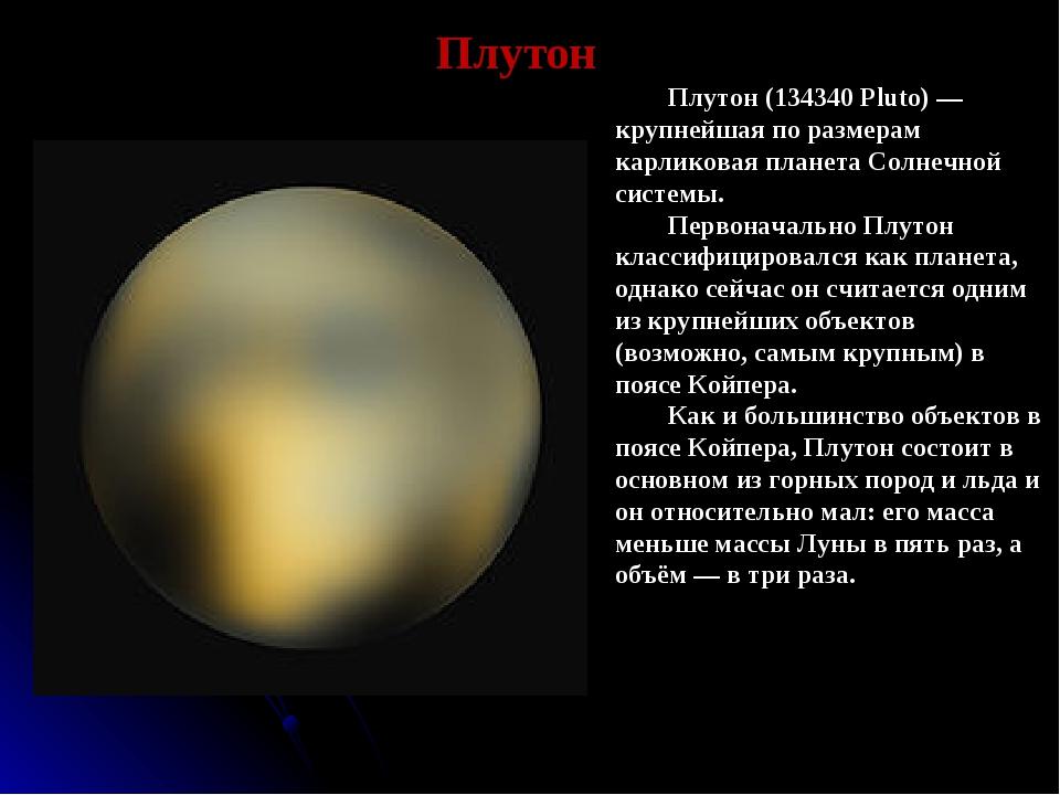 Плутон Плутон (134340 Pluto)— крупнейшая по размерам карликовая планета Солн...