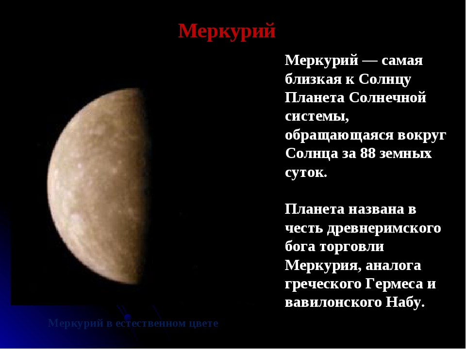Меркурий Меркурий— самая близкая к Солнцу Планета Солнечной системы, обращаю...