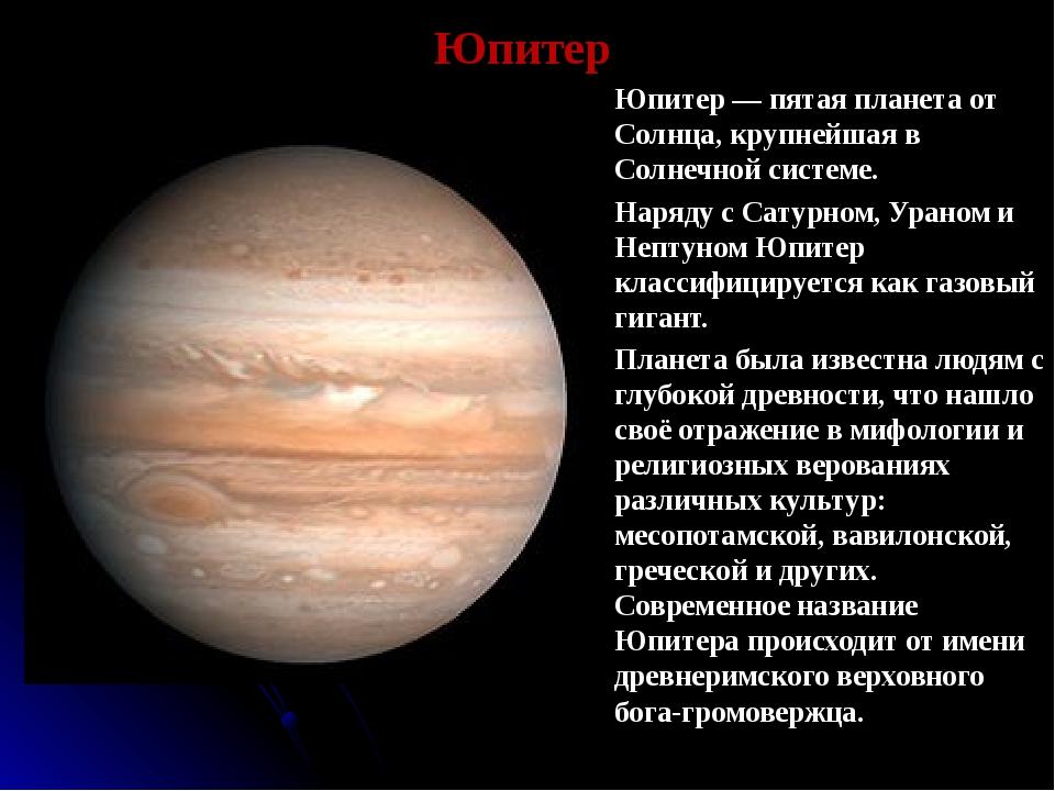 Юпитер Юпитер— пятая планета от Солнца, крупнейшая в Солнечной системе. Наря...