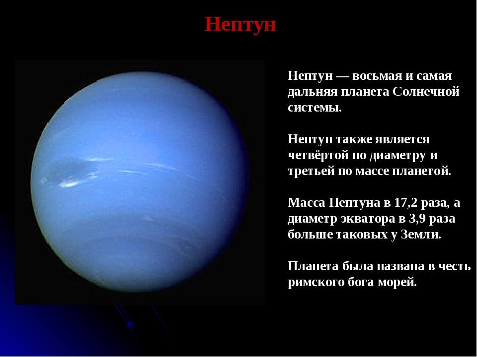 Нептун Нептун— восьмая и самая дальняя планета Солнечной системы. Нептун так...
