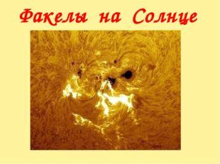 Факелы на Солнце