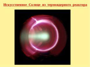 Искусственное Солнце из термоядерного реактора