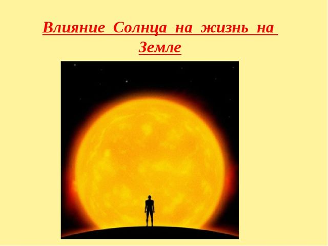 Влияние Солнца на жизнь на Земле
