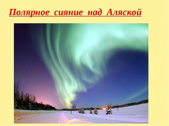 Полярное сияние над Аляской