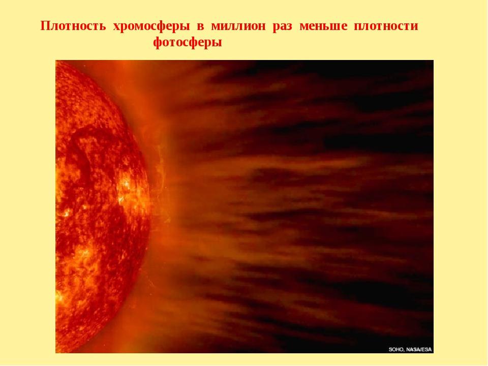 Плотность хромосферы в миллион раз меньше плотности фотосферы