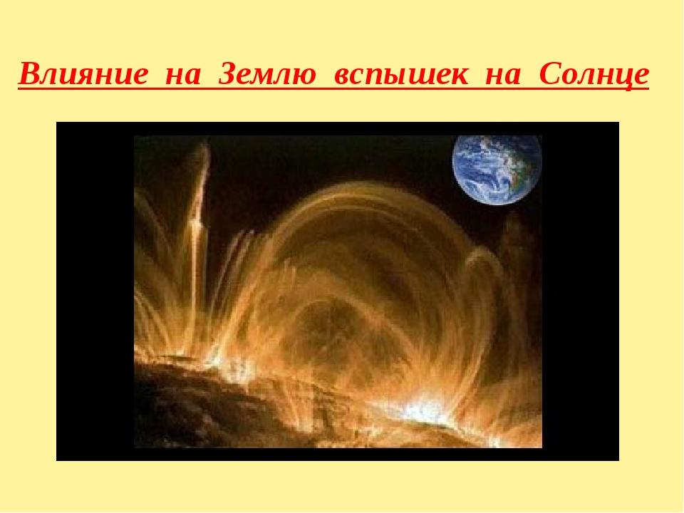Влияние на Землю вспышек на Солнце