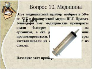 Вопрос 10. Медицина Этот медицинский прибор изобрел в 50-е гг. XIX в французс