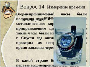 Вопрос 14. Измерение времени и ведение счета. Водонепроницаемые часы были пол
