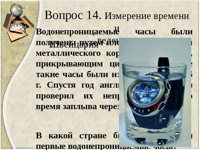 Вопрос 14. Измерение времени и ведение счета. Водонепроницаемые часы были пол...