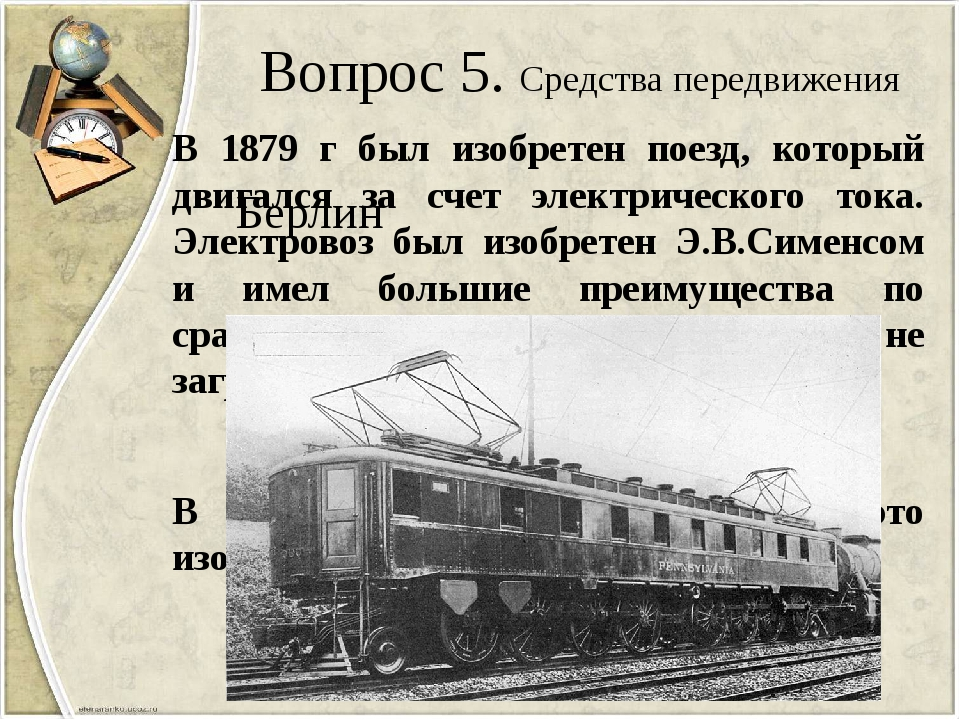 Вопрос 5. Средства передвижения В 1879 г был изобретен поезд, который двигалс...