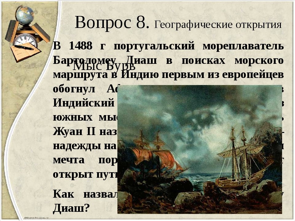 Вопрос 8. Географические открытия В 1488 г португальский мореплаватель Бартол...
