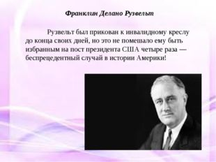 Рузвельт был прикован кинвалидному креслу доконца своих дней, ноэто непо