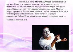 Уникальный актёр Михаэль Кройцер, более известный как мим Йоми, потерял сл