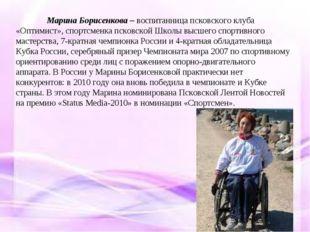 Марина Борисенкова – воспитанница псковского клуба «Оптимист», спортсменка п