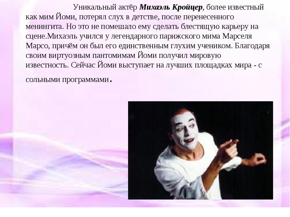 Уникальный актёр Михаэль Кройцер, более известный как мим Йоми, потерял сл...