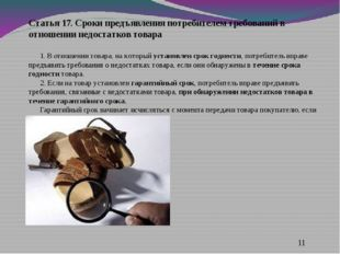 Статья 17. Сроки предъявления потребителем требований в отношении недостатко