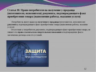Статья 18. Право потребителя на получение у продавца (изготовителя, исполнит