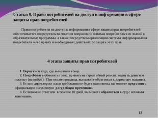 Статья 9. Право потребителей на доступ к информации в сфере защиты прав потр