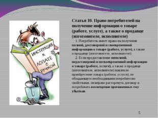 Статья 10. Право потребителей на получение информации о товаре (работе, услу