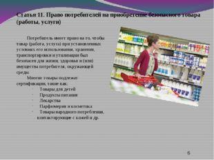Потребитель имеет право на то, чтобы товар (работа, услуга) при установленны